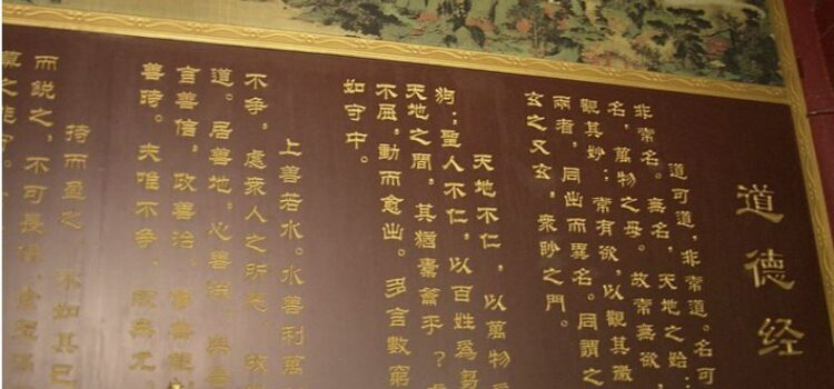 The Tao Te Ching: Translated and Explained